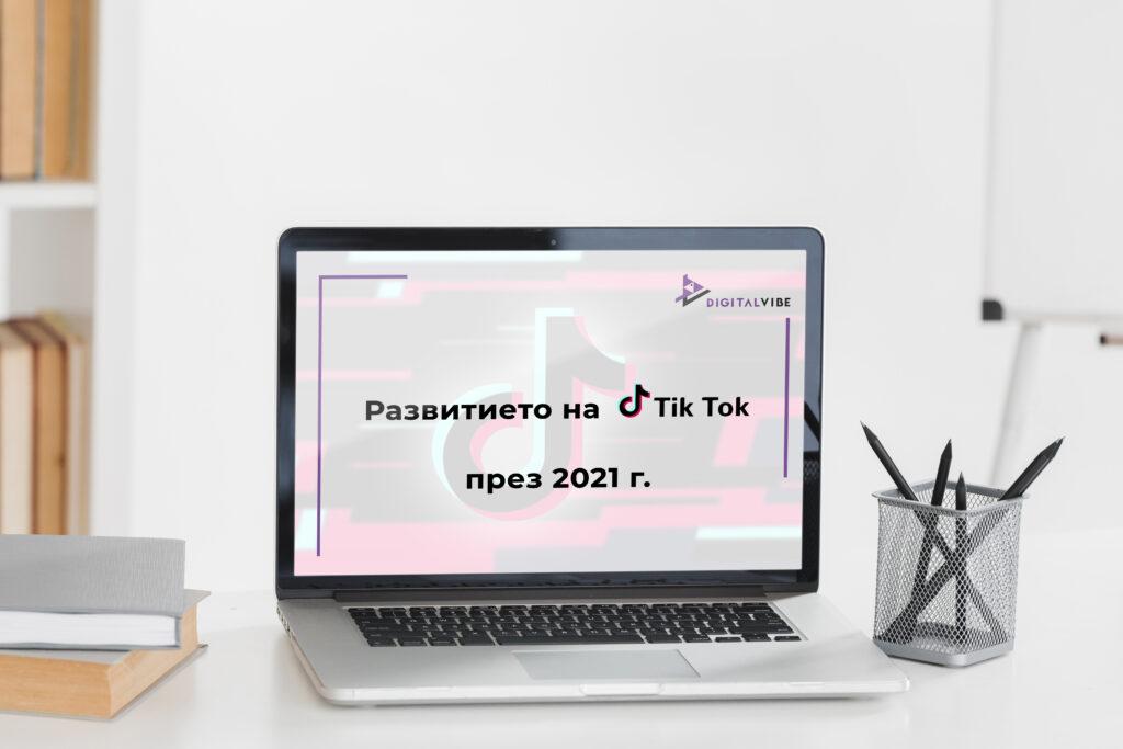 Рекламни възможности в TikTok
